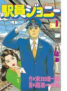 【1-5セット】駅員ジョニー