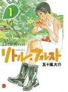 【全1-2セット】リトル・フォレスト