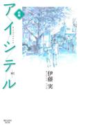 【全1-2セット】アイシテル ~絆~