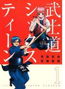 【全1-3セット】武士道シックスティーン