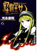 【6-10セット】怪物王女