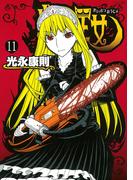 【11-15セット】怪物王女