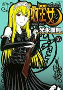 【16-20セット】怪物王女