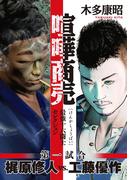 【全1-8セット】喧嘩商売 最強十六闘士セレクション