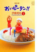 【1-5セット】おいピータン!!