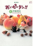 【6-10セット】おいピータン!!