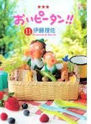 【11-15セット】おいピータン!!