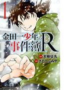 【全1-14セット】金田一少年の事件簿R