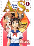 【全1-3セット】A.S.