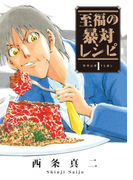 【全1-3セット】至福の暴対レシピ