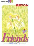 【全1-3セット】Friends制服イレブン