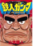 【全1-10セット】鉄人ガンマ