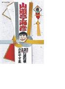 【全1-5セット】山遊亭海彦