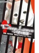 【全1-2セット】Deep Love -パオの物語-