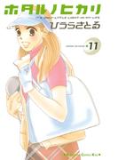 【11-15セット】ホタルノヒカリ