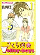 【全1-2セット】さくら河 Volley‐boys
