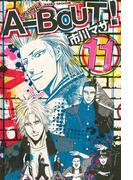 【11-15セット】A-BOUT!