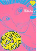 【全1-8セット】臨死!! 江古田ちゃん