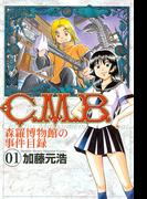 【全1-33セット】C.M.B.森羅博物館の事件目録