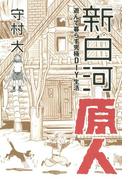 【全1-2セット】新白河原人