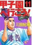 【11-15セット】甲子園へ行こう!