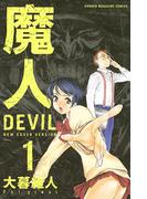 【全1-2セット】魔人~DEVIL~