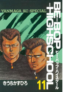 【11-15セット】BE-BOP-HIGHSCHOOL