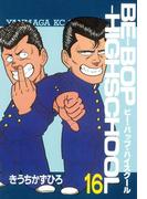 【16-20セット】BE-BOP-HIGHSCHOOL