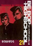 【21-25セット】BE-BOP-HIGHSCHOOL