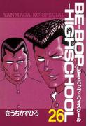 【26-30セット】BE-BOP-HIGHSCHOOL