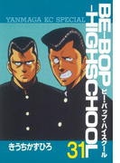 【31-35セット】BE-BOP-HIGHSCHOOL