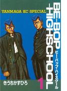 【全1-48セット】BE-BOP-HIGHSCHOOL