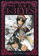 【1-5セット】3×3EYES
