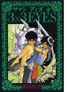 【6-10セット】3×3EYES