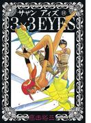 【11-15セット】3×3EYES