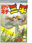 【46-50セット】釣りキチ三平