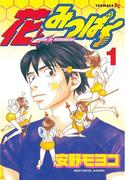 【全1-7セット】花とみつばち