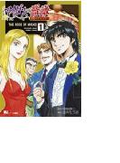 【全1-4セット】マイダスの薔薇 黄金のギャンブラー