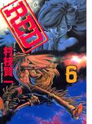 【6-10セット】RED