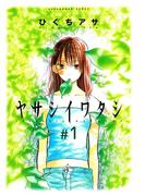 【全1-2セット】ヤサシイワタシ