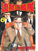 【6-10セット】沈黙の艦隊