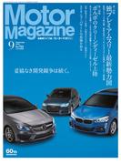 Motor Magazine 2015年9月号/No.722