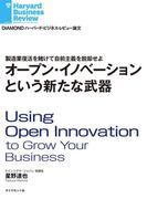 オープン・イノベーションという新たな武器(DIAMOND ハーバード・ビジネス・レビュー論文)