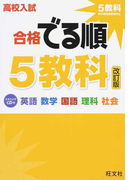 高校入試合格でる順5教科 英語 数学 国語 理科 社会 改訂版