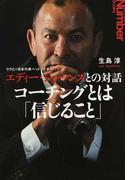 コーチングとは「信じること」 ラグビー日本代表ヘッドコーチ エディー・ジョーンズとの対話 (Sports Graphic Number Books)