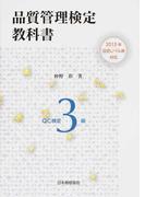 品質管理検定教科書QC検定3級