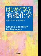 はじめて学ぶ有機化学