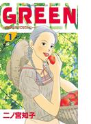 ≪期間限定 20%OFF≫【セット商品】GREEN 全4巻 ≪完結≫