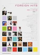 洋楽ヒッツ 改訂2版 (ハイ・グレード・ピアノ・ソロ)