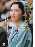 美智子さまマナーとお言葉の流儀 「日本一のお手本」から学べること72